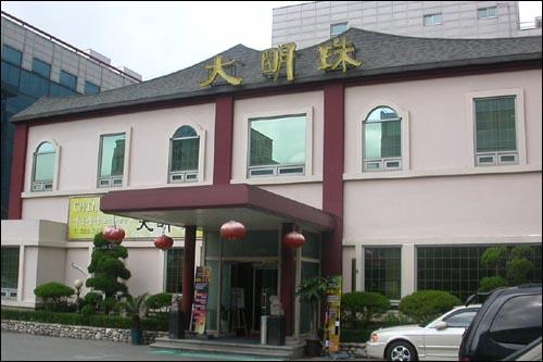 서울 서초구 서초동 1717-1번지에 위치한 이명박 후보 소유 건물. 1층과 2층에는 '대명주'라는 중국음식점이 들어서 있다. 이 후보의 처남 김재정씨가 가족과 함께 자주 들렀던 곳이라고 한다. 서울 서초구 서초동 1717-1번지에 위치한 이명박 후보 소유 건물. 1층과 2층에는 '대명주'라는 중국음식점이 들어서 있다. 이 후보의 처남 김재정씨가 가족과 함께 자주 들렀던 곳이라고 한다.